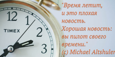 Шаг второй. Оценка времени.