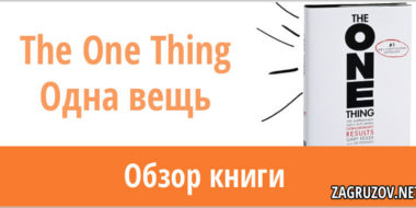 The One Thing — Одна вещь